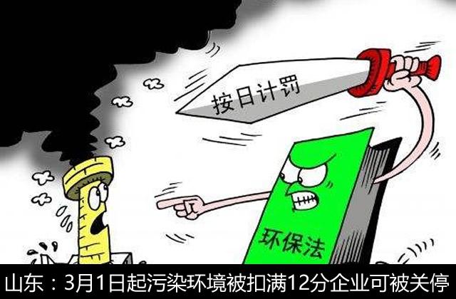 山东环保部:3月1日起污染环境被扣满12分企业可被关停!