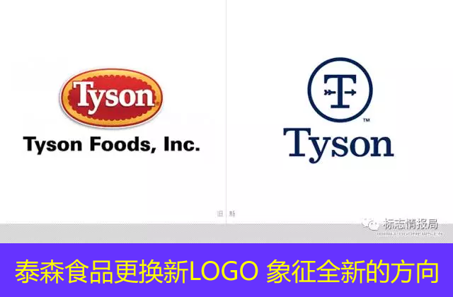泰森食品更换新LOGO 象征全新的方向