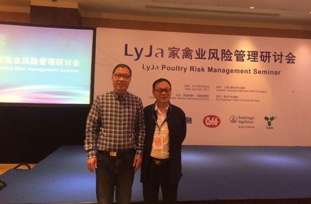 家禽业风险管理研讨会系列追述之二