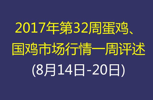 2017年第32周蛋鸡、国鸡市场行情一周评述(8月14日-20日)