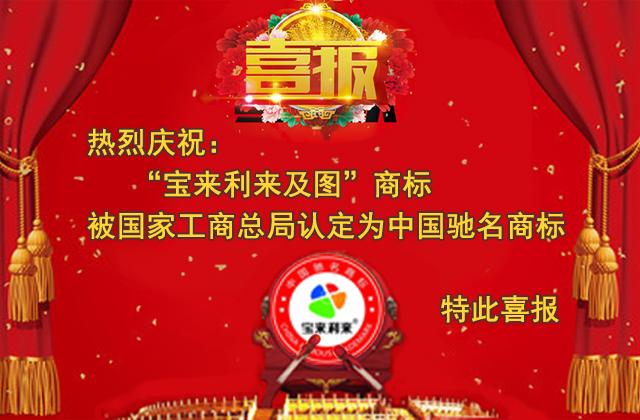 """""""宝来利来""""商标被国家工商总局认定为中国驰名商标!"""
