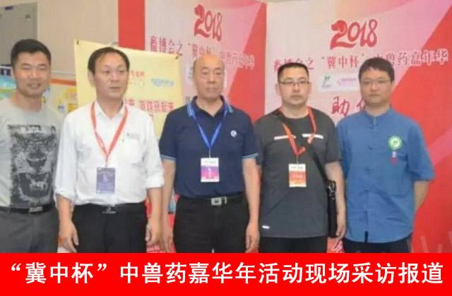 冀中杯中兽药嘉华年活动现场采访报道