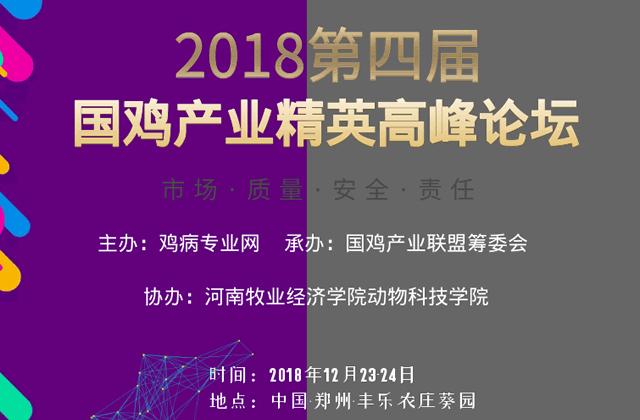 2018第四届国鸡产业精英高峰论坛(第二轮通知)