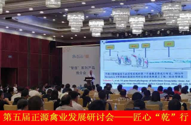 """""""第五届正源禽业发展研讨会""""——匠心""""乾""""行"""