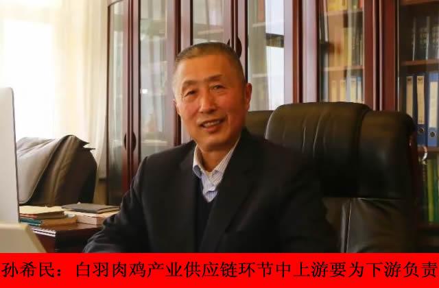 孙希民:白羽肉鸡产业供应链环节中上游要为下游负责