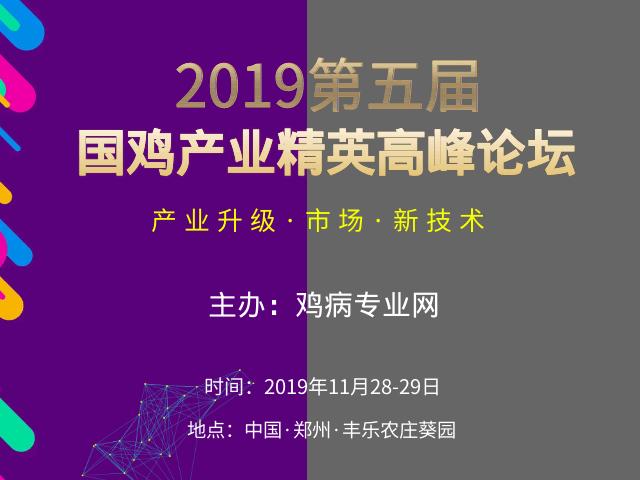 2019(第五届)国鸡产业精英高峰论坛(第二轮通知)