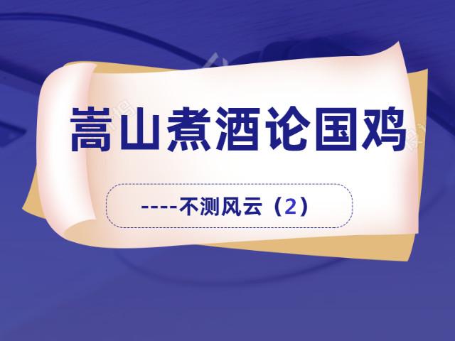 嵩山煮酒论国鸡——不测风云(2)