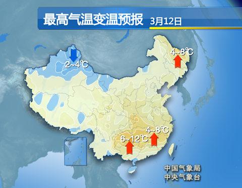 最高气温变温预报图-3月12日 未来三天全国天气预报