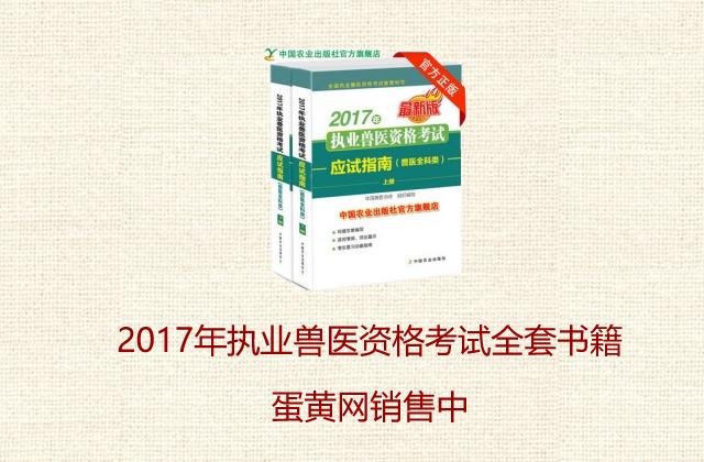 2017年执业兽医资格考试全套书籍蛋黄网销售中
