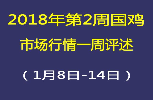 2018年第2周国鸡市场行情一周评述(1月8日-14日)