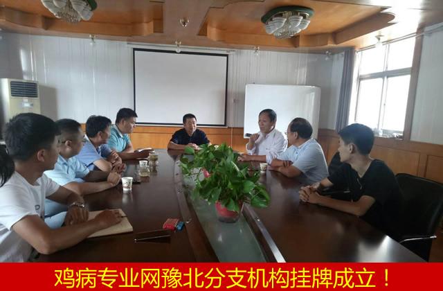快讯:鸡病专业网豫北分支机构挂牌成立!