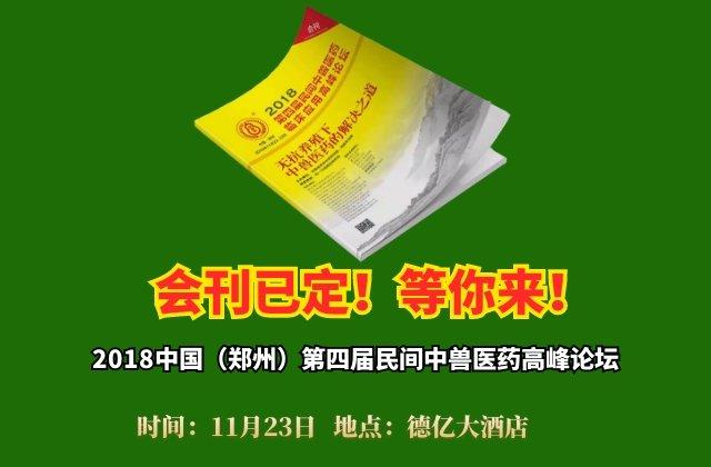 2018中国(郑州)第四届民间中兽医药高峰论坛
