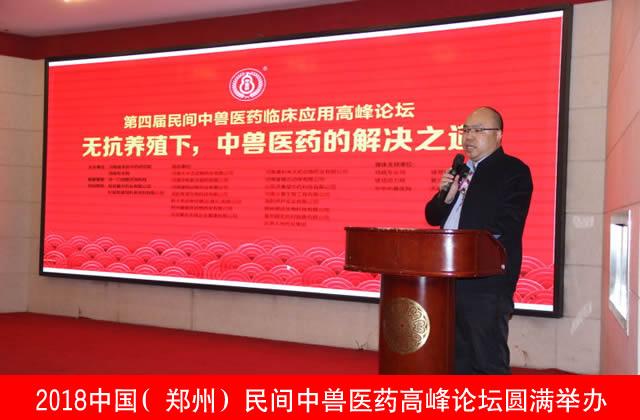 2018中国(郑州)第四届民间中兽医药高峰论坛圆满举办