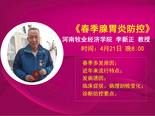 視頻直播課 | 李新正教授《春季腺胃炎防控》